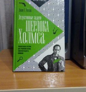 """Книга игра разума """"шерлок холмс"""""""