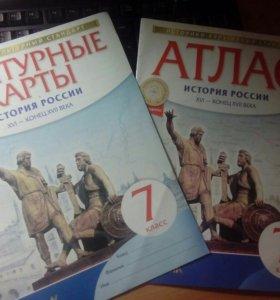 Атлас +контурные по истории 7 класс