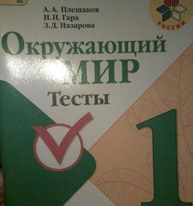 тетради рабочие. 1ый класс. школа России