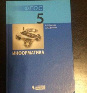 Учебник Информатика Босова 5 класс