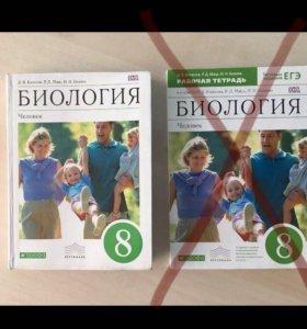 Книга 8 класс