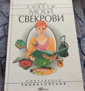 Книга»СоветыМоейСвекрови»,энциклопедия