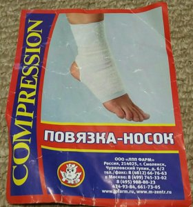 Ортопедический Повязка - носок