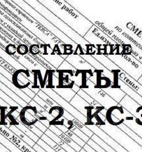Составление смет, КС-2, КС-3