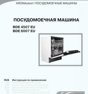 Посудомоечная машина Крона bde 6007 eu