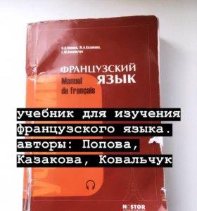 учебник по французскому яз. Попова, Казакова