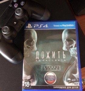 Дожить до рассвета PS4