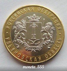 Коллекционные монеты 10 рублей