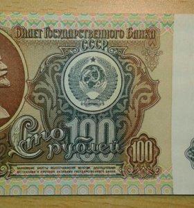 100 руб. (СССР мод. 1991г.)
