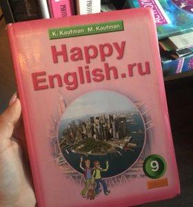 Английский язык 9 класс