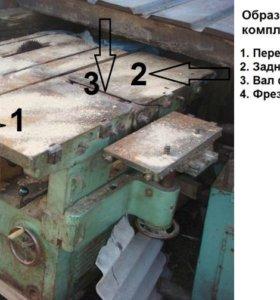 Комплектующие от деревообрабатывающего станка К-25