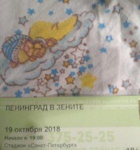 Билеты на Ленинград в зените 19.10