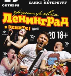 1 Билет на концерт Ленинград в Зените 19 октября.