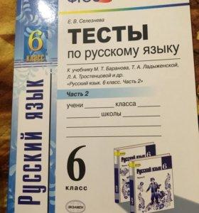 Новые тесты по русскому языку