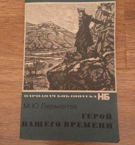 «Герой нашего времени» М.Ю. Лермонтов