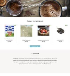 Сайт интернет магазина для кондитерлв