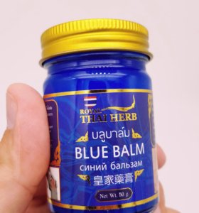 Синий бальзам Royal Thai Herb Balm 🇹🇭