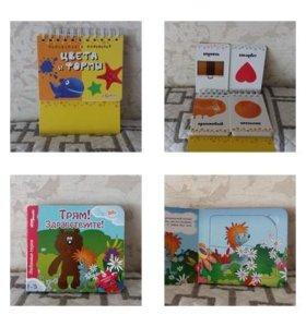 развивающие книжки для малыша
