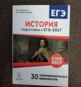 История. Подготовка к ЕГЭ-2017