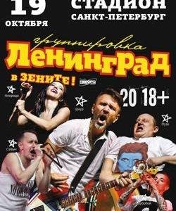 Билет на концерт Ленинграда