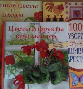 Книги по вязанию,вышиванию