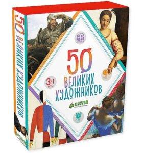 """Новая игра """"50 великих художников"""", Clever"""