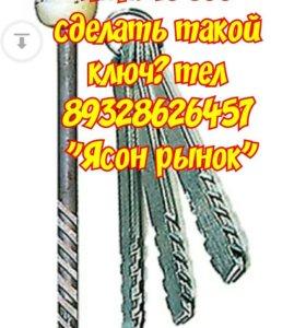 Реечный ключ