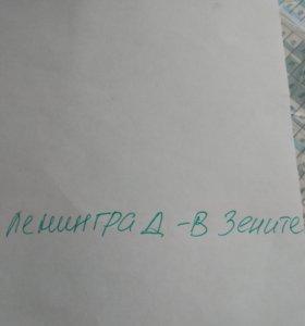 Билет на Ленинград в Знните