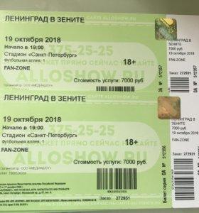 Билет на концерт группы «Ленинград» в Зените