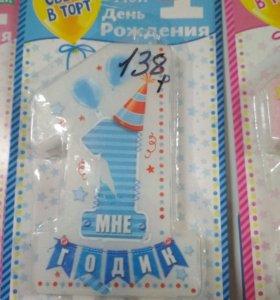 Свечки в торт,для мальчиков на годик