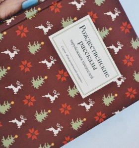 Рождественские сказки. Книга
