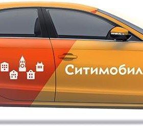 Работа водителем СитиМобил такси