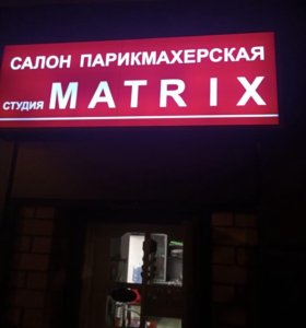 Студия красоты Матрикс