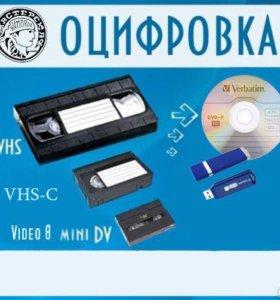 Оцифровка   Видеокасет  и других носителей