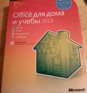 Office для дома и учебы