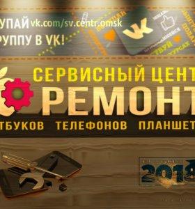 Срочный Ремонт Телефонов Омск
