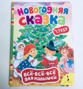 Новая детская книжка