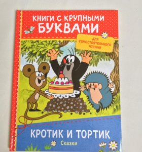 Новая детская книга «Кротик и тортик»🍰