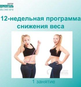 Программа похудения Доктор Борменталь, 12 в 1
