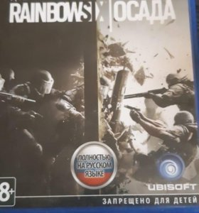 RainbowSix Осада