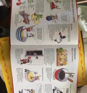Детская кулинарная книга
