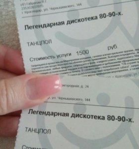 Билеты на концерт(Легендарная Дискотека 80-90х)