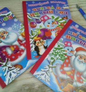 Новые книжки-картонки Новый год