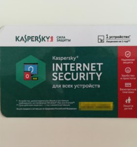 Kaspersky internet Security антивирус