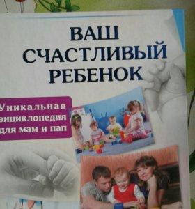 Энциклопедия для мам и пап