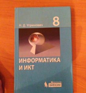 Информатика (учебник)