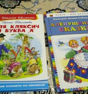 Сказки для начальной школы