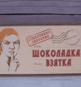 Шоколадка взятка