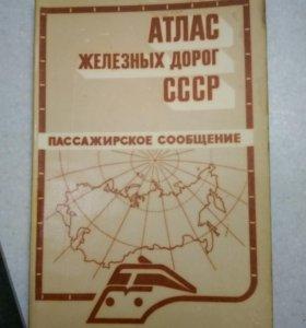 Атлас железных дорого СССР