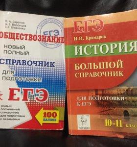 ЕГЭ Справочники
